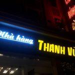 Nhà hàng Thanh Vũ